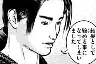 『喧嘩稼業』第87話(ネタバレあり)_220635
