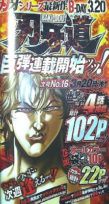 週刊少年チャンピオン15号告知ページその1