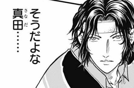 『新テニスの王子様』第198話、第199話、第200話感想