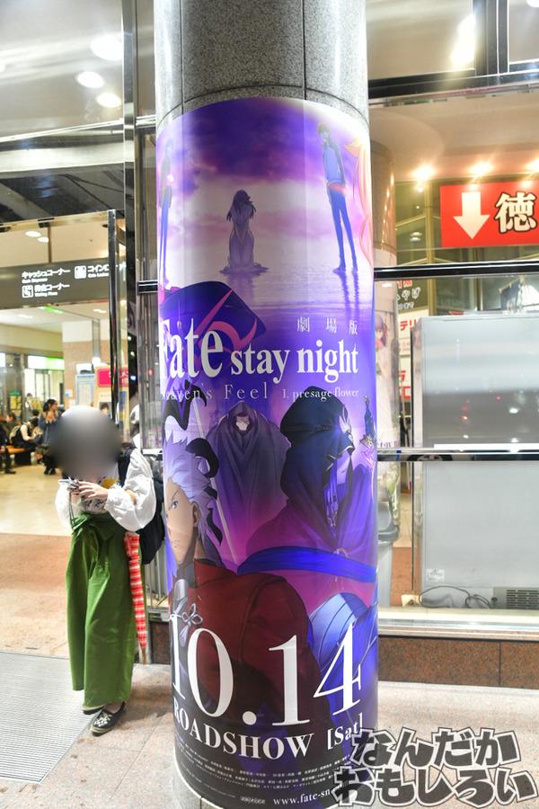 『マチアソビvol.19』徳島駅を「Fate/stay night[Heaven's Feel]」ジャック!ほか前日の様子などをチラっとお届け-18