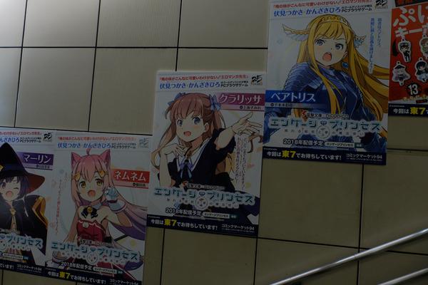 コミケ94、3日前の東京ビッグサイト周辺レポート-19