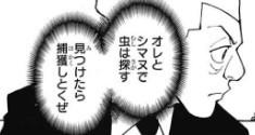 『ハンターハンター』第367話(ネタバレあり)4