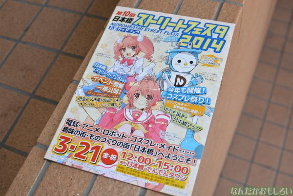 「日本橋ストリートフェスタ2014(ストフェス2014)」チラシ