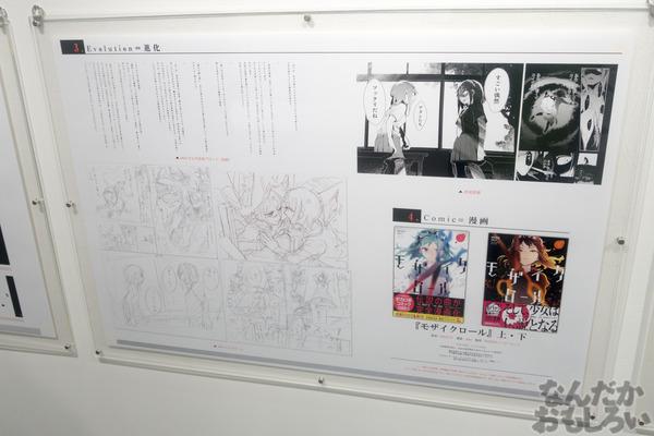 ボカロ曲進化展フォトレポート シリョクケンサやモザイクロールの写真画像01912