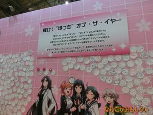 AnimeContentsExpo2013-1166