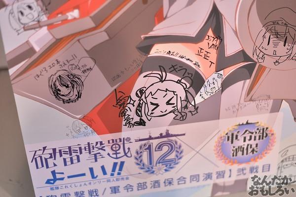 砲雷撃戦/軍令部酒保合同演習 弐戦目 落書き_4998