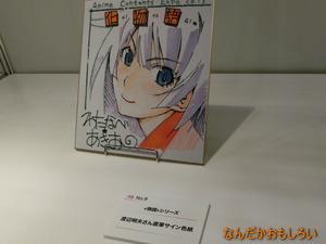 AnimeContentsExpo2013-1206