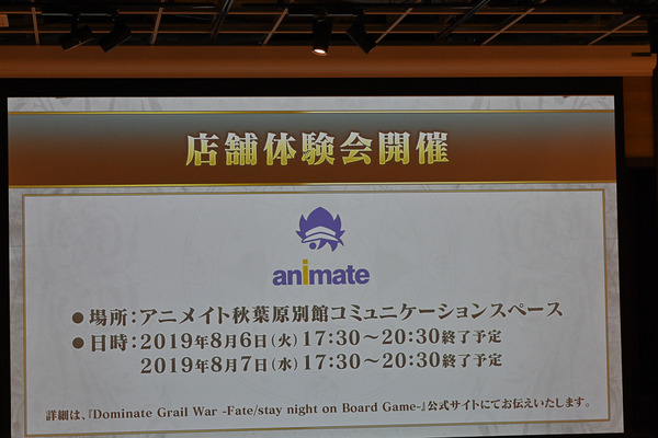Fate stay nightボードゲーム体験会029