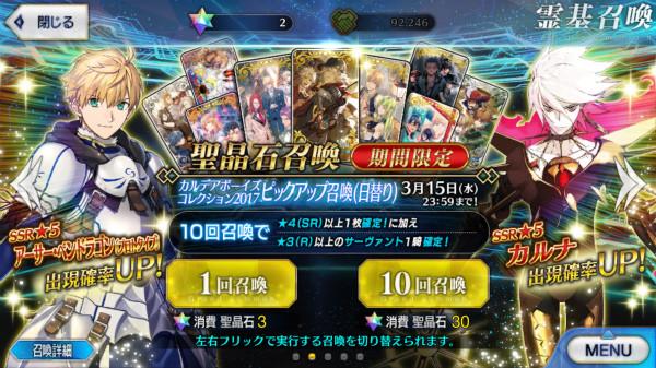 『Fate/Grand Order』 20 17 34