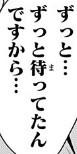 『終末のハーレム』第28話(ネタバレあり)4