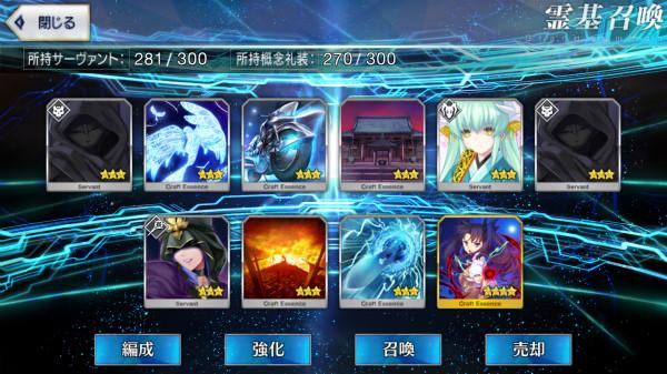 『Fate/Grand Order』バレンタインピックアップ 16 13 42