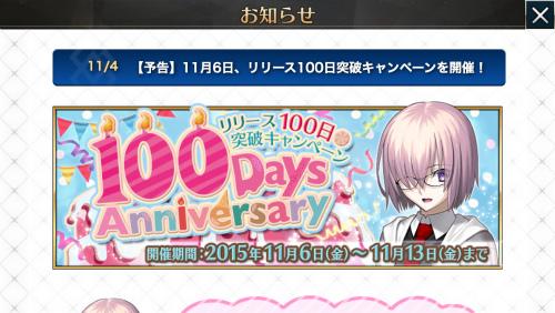100 日 記念 日 プレゼント