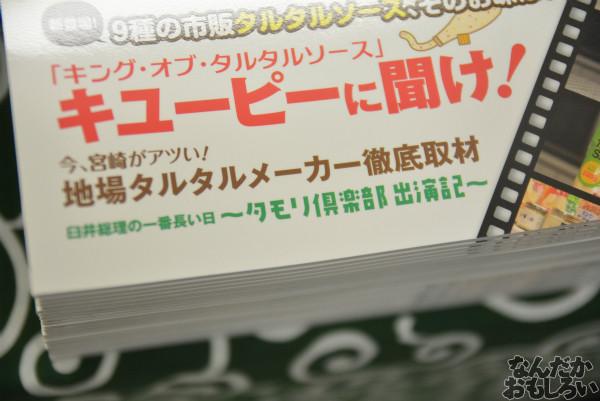 『グルコミ4』参加サークル紹介その3_0273