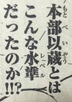 『刃牙道(バキどう)』第49話感想4