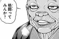 『バキ道』第33話_105041