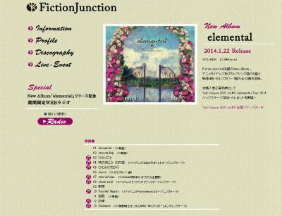 FictionJunction公式サイト