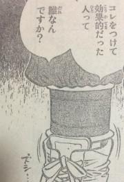 『はじめの一歩』1157話感想(ネタバレあり)3