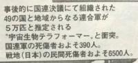 『テラフォーマーズ 地球編』第39話感想(ネタバレあり)3