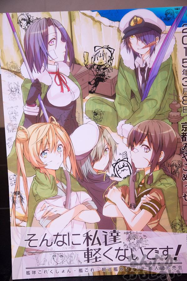 京都で開催『ボーカロイド×艦これ』合同同人即売会フォトレポート_7401
