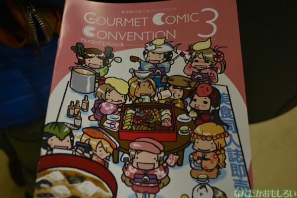 飲食総合オンリーイベント『グルメコミックコンベンション3』フォトレポート(80枚以上)_0461