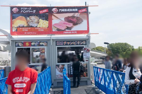 駒沢オリンピック公園で肉の祭典『肉フェス2015春』開催!「食戟のソーマ」「長門有希ちゃんの消失」コラボメニューなど肉をたっぷり堪能してきた!02648
