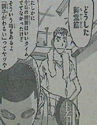 弱虫ペダル第254話感想 石垣さん・・・