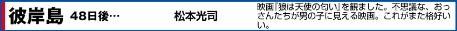 『彼岸島 48日後…』208話_215439