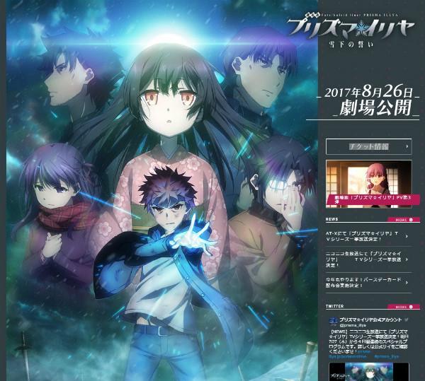 『プリズマ☆イリヤ』TVアニメシリーズ全4期分42話がニコニコ生放送で4日連続放送決定!