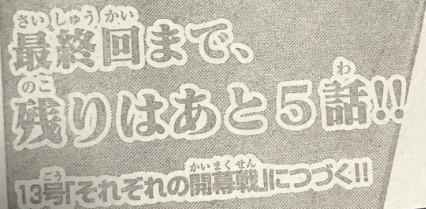 週刊少年マガジン12号より