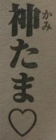 『刃牙道(バキどう)』第74話感想3