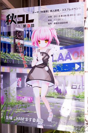 第3回秋コレ フォトレポート 写真画像まとめ_5199
