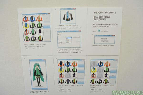 『初音ミク実体化への情熱展』フォトレポート(90枚以上)_0448