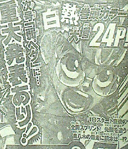 『弱虫ペダル』次号のチャンピオンで重大発表あり!