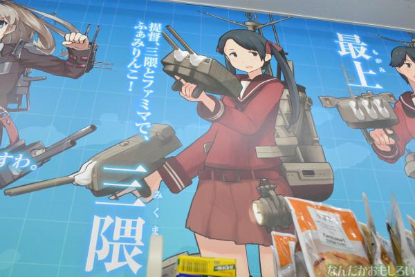 ファミマ横須賀汐入駅前店の艦これラッピングフォトレポート_0061
