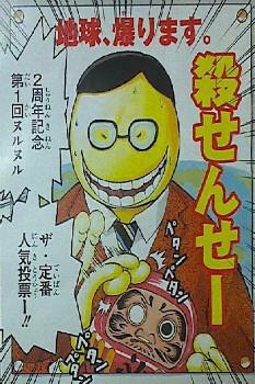 週刊少年ジャンプ31号より