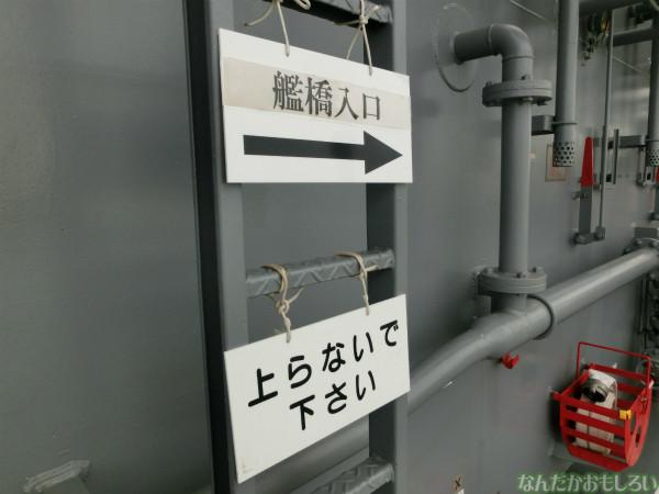 大洗 海開きカーニバル 訓練支援艦「てんりゅう」乗船 - 3833