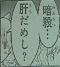 暗殺教室 第74話感想 暗殺・・・肝だめし?