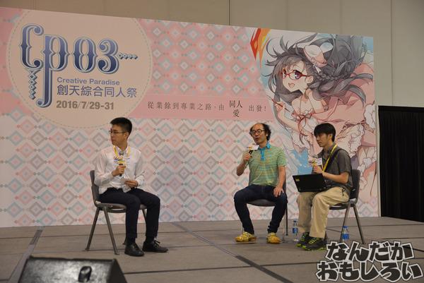 香港最大級のオタクイベント『ACGHK2016』レポート_3437