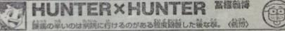 『HUNTER×HUNTER』第352話感想(ネタバレあり)1