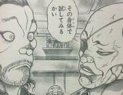 「刃牙道(バキどう)」第38話感想1