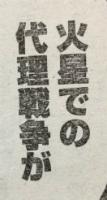 『テラフォーマーズ』第171話感想(ネタバレあり)3