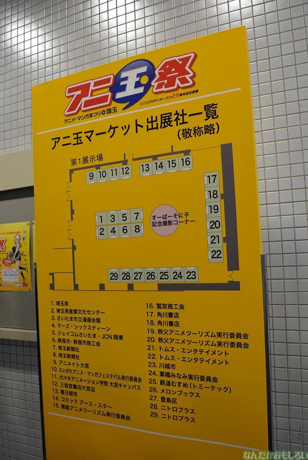 『アニ玉祭』コスプレ&会場の様子フォトレポート_0635