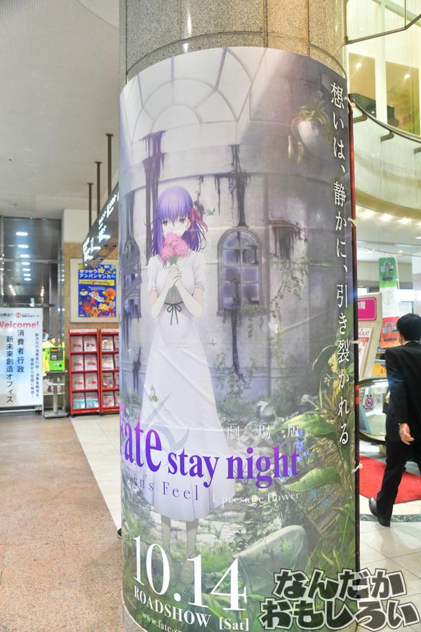 『マチアソビvol.19』徳島駅を「Fate/stay night[Heaven's Feel]」ジャック!ほか前日の様子などをチラっとお届け-22