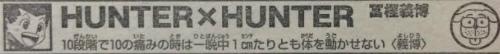 『HUNTER×HUNTER』第353話感想(ネタバレあり)1
