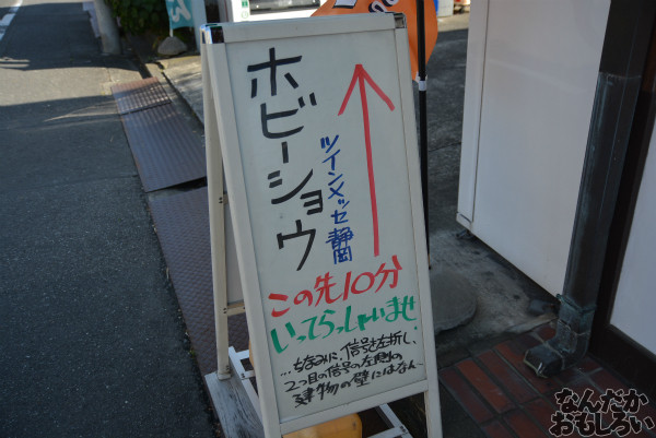 """静岡で有名な""""萌え酒""""を販売する酒屋『鈴木酒店』へ遊びに行ってきた_0166"""