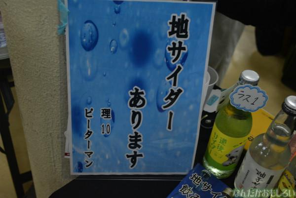 飲食総合オンリーイベント『グルメコミックコンベンション3』フォトレポート(80枚以上)_0518