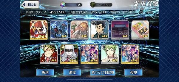 FGO:福袋召喚&アルトリア・キャスターを狙え! 20 40 53