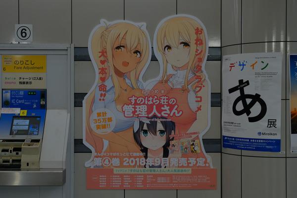 コミケ94、3日前の東京ビッグサイト周辺レポート-73