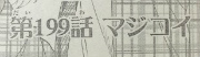 『ニセコイ』第199話感想4(ネタバレあり)
