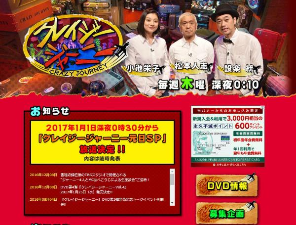 クレイジージャーニー|TBSテレビ
